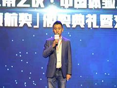 中国体验式商业地产「领航奖」出炉 中国巨幕斩获两项大奖