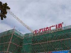 湖北黄冈万达广场预计明年6月开业 万达影城等进驻