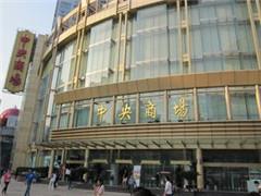 中央商场前三季净利润2.7亿增长240% 营收65亿增长44%
