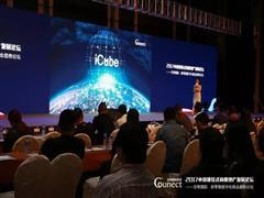 10月19日 互帮国际最新产品iCUBE在深圳正式亮相