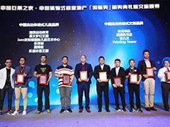 向榜样看齐 2017中国体验式商业地产「领航奖」名单揭晓