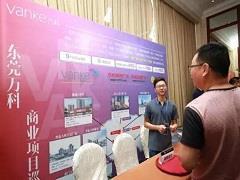 东莞万科商业亮相2017中国体验式商业地产发展论坛并开放高端展台