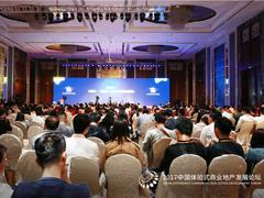 2017中国体验式商业地产发展论坛圆满落幕 明年再见