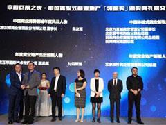 """汉博商业荣获""""年度领航商业运营管理服务机构""""等两项大奖"""