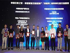 """徐汇绿地缤纷城获""""中国人气体验式购物中心""""等奖项"""