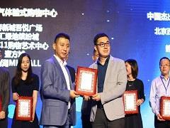 """惠州灿邦新天地荣获""""中国杰出创新体验式商业模式""""奖项"""