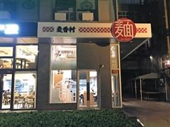 西贝麦香村开业不足3月即暂停 中式快餐竞争激烈难倒巨头