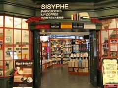 2016年底至今上海新增20家实体书店 含西西弗、言几又等