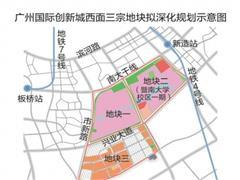 广州国际创新城111万�O商务、商业用地调整为高校用地