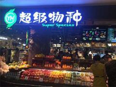 新零售翘楚永辉超级物种进川布局 成都首店11月亮相龙湖北城天街