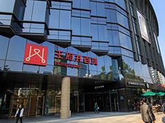 百货购物中心化成趋势 福州王府井战略升级谋求转型