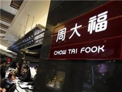香港珠宝零售已经见底?周大福、谢瑞麟等品牌业绩看涨