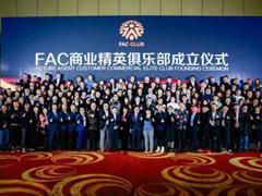 新城FAC商业精英俱乐部来了,商业新格局诞生的核心价值