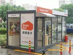 上海首批缤果盒子无人便利店关闭 无人零售还缺身份证