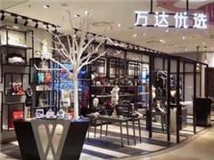 万达开时尚买手店 为何在国外收缩的买手店在中国这么吃香?