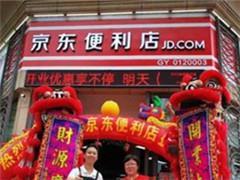 互联网巨头鏖战线下市场 京东全国加速布局便利店