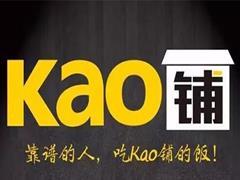 估值高达3亿元 Kao铺是如何跑赢互联网餐饮市场?