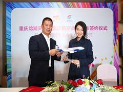 龙湖天街与重庆航空跨界战略合作 揭开全新消费体验序幕