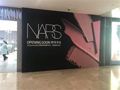 """彩妆界""""污妖王""""NARS来宁 德基广场美妆阵容再扩大"""