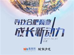 """苏皖一周要闻:赢商网举行合肥城市沙龙 彩妆界""""污妖王""""NARS来宁"""