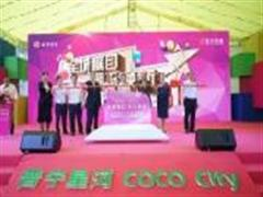 粤东商业新地标 普宁星河COCO City正式开业