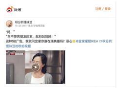 宜家电视广告消费剩女引不满 宜家家居发布致歉声明