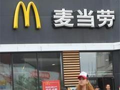 中国版金拱门诞生 麦当劳第三季业绩净利18.8亿美元