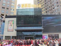 瑞鼎城购物公园开业 四大主题空间升级东市商业层级