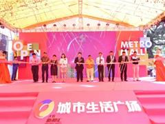 中山大信•新都汇B座10月28日开业 中山又添一新地标