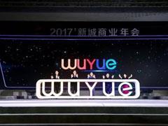 2017年新城商业年会背后:新城商业版图大揭秘