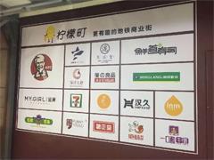 杭州地铁商业将迎来集中爆发 专家:建议进行差异化竞争