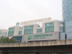 合肥安粮国贸购物中心开业2年商铺空置严重 回应:正在调整中