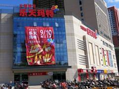 韩媒:乐天出售在华超市出现变数 或停止撤出中国