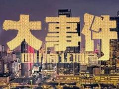 四川商业地产10月大事件:超级物种入川 绿地・缤纷熙街开业