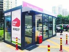 日媒:中国无人便利店可供日本借鉴 不怕失败是中企强项