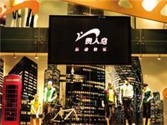 贵人鸟拟2000万美元收购国际运动品牌PRINCE中韩品牌资产