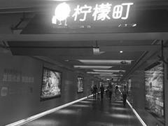 """杭州第二条地铁商业街""""柠檬町""""国庆开业 将以轻餐饮为主"""