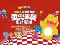 童兜来袭 世纪金源用2.5万�O打造儿童主题商业Mall