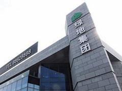 绿地贵铝参股新公司成立 绿地新项目或将不久面世
