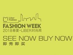LIBER FASHION携手产业链资源 合力锻造时尚价值链