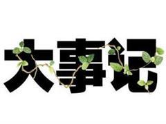 福建10月商业地产大事件:3大购物中心开业 天虹首进莆田