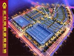 东北亚义乌国际商贸城盛大开盘 将开启兴安盟商业新时代