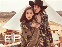 第一批80后已经37岁 中国最早的女装品牌EP雅莹怎么样了?