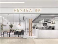 喜茶双11三店齐开 苏州中心商场店设喜茶周边零售专区