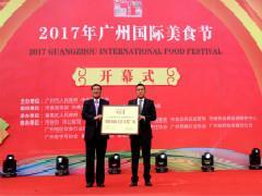 雄峰城成为2017广州国际美食节主会场 建材生活MALL出租率90%