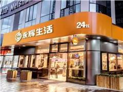 永辉生活启动新城市计划 即将在广州、成都等地迅速开店