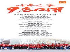 小米之家两日内狂开9家新店 为深圳旗舰店开业后又一次大扩张