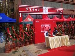 加速全国布局速度 18家京东便利店入驻贵安新区