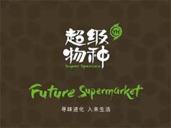 超级物种11月将新增5家门店 上海首店落户五角场万达广场