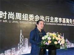广州拟投资80亿建设时尚小镇 提升粤港澳大湾区时尚竞争力
